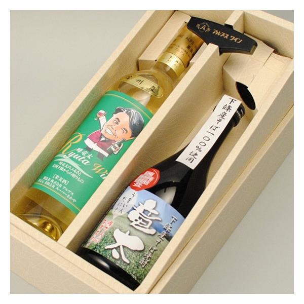 ワイン 白 焼酎 竜太ワイン(白) そば焼酎 竜太セット 峰竜太 オリジナル 長野県 super-sakaya