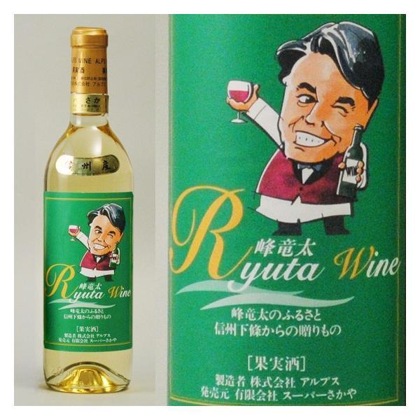 ワイン 白 焼酎 竜太ワイン(白) そば焼酎 竜太セット 峰竜太 オリジナル 長野県 super-sakaya 02