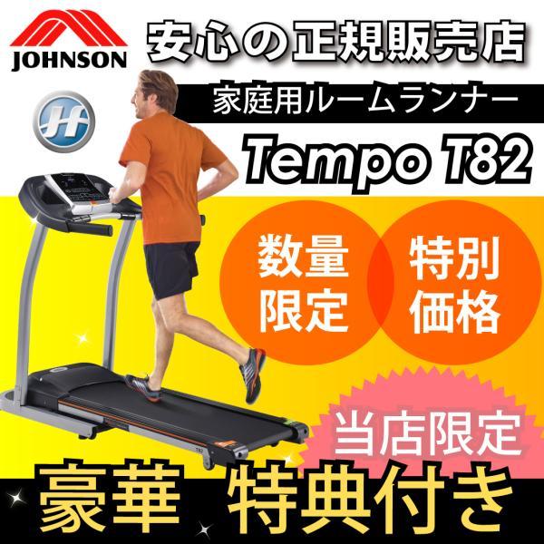 JOHNSON(ジョンソン)正規販売店 Citta T82(チッターティー82) トレッドミル ルームランナー ランニング/ダンベル・バーベル・ベンチプレス・トレーニング器具|super-sports|02