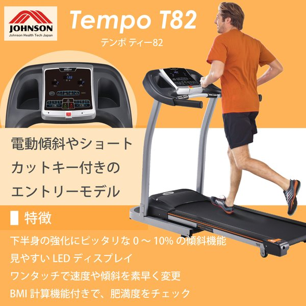 JOHNSON(ジョンソン)正規販売店 Citta T82(チッターティー82) トレッドミル ルームランナー ランニング/ダンベル・バーベル・ベンチプレス・トレーニング器具|super-sports|04