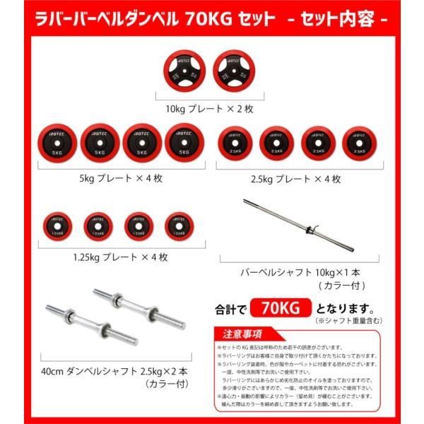 ベンチプレスセット IROTEC(アイロテック)ビルドアップコンポR70/バーベル ダンベル トレーニング器具 筋トレ トレーニングマシン|super-sports|04
