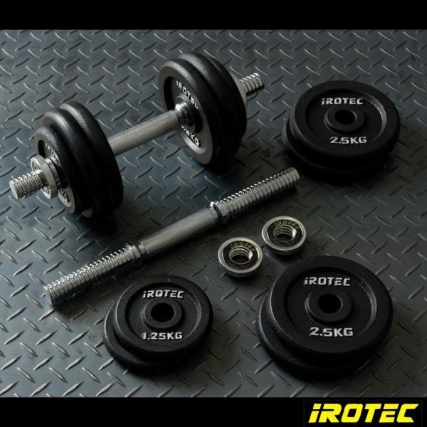 IROTEC(アイロテック)アイアンダンベル30kgセット/ ホームジム パワーラック ダンベル 筋トレ ベンチプレス バーベル トレーニング器具 腹筋 フラットベンチ|super-sports