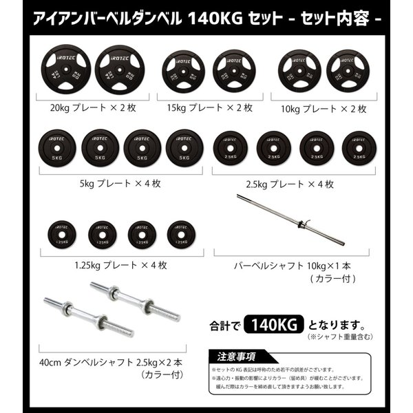 IROTEC(アイロテック)マスキュラーセット140 / ダンベル・バーベル・ベンチプレス・トレーニング器具・筋トレ パワーラック ホームジム|super-sports|06