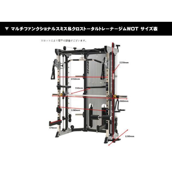 (準業務用)IROTEC(アイロテック)マルチファンクショナルスミス&クロストータルトレーナージムWOT [沖縄・離島は配達不可] スミスマシン パワーラック|super-sports|07