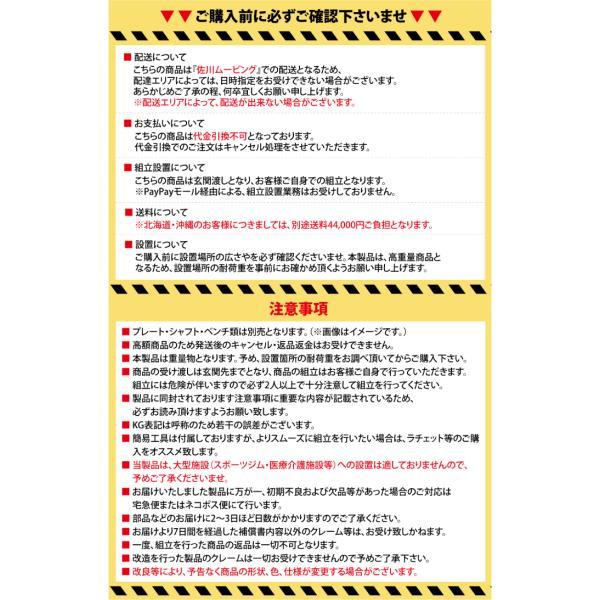 (準業務用)IROTEC(アイロテック)マルチファンクショナルスミス&クロストータルトレーナージムWOT [沖縄・離島は配達不可] スミスマシン パワーラック|super-sports|09