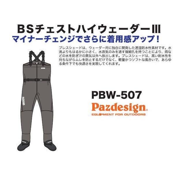 パズデザイン BSチェストハイウェーダー3 PBW-507 ダークストーン Mサイズ ・即納 superbush