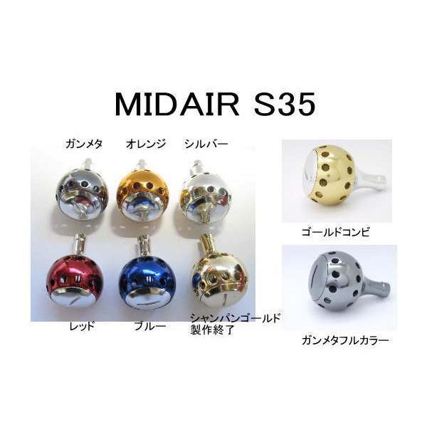ミッドエアーS-35 (MidAir S35) ダイワリール用 ・ウルクス superbush