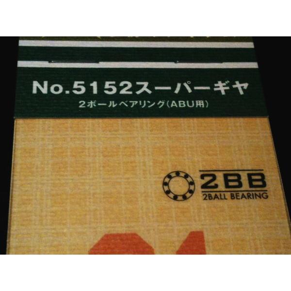 B trap 飛ぶ為のアイテム その1 No.5152スーパーギア 2ボールベアリング ・バレーヒル ・メール便可 superbush 03