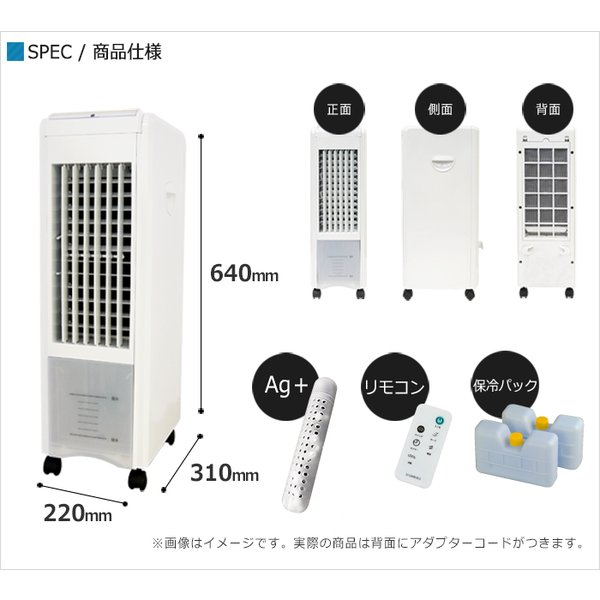 冷風扇  保冷剤 アウトレット品 抗菌  扇風機 冷風機 イオナイザー搭載 冷風扇風機 クーラー 省エネ タイマー リモコン EJ-CA045|supereagle|09