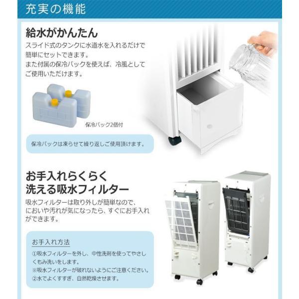 冷風扇  保冷剤 アウトレット品 抗菌  扇風機 冷風機 イオナイザー搭載 冷風扇風機 クーラー 省エネ タイマー リモコン EJ-CA045|supereagle|04