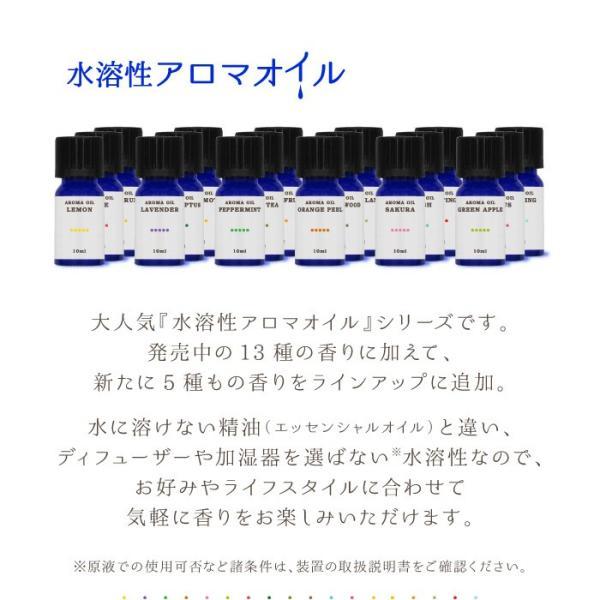 アロマオイル 加湿器 水溶性 選べるお得な3本セット 10ml アロマ オイル オフィス|supereagle|03