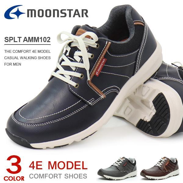 防水 スニーカー メンズ コンフォートシューズ 幅広 4E 靴 ムーンスター SPLT M187
