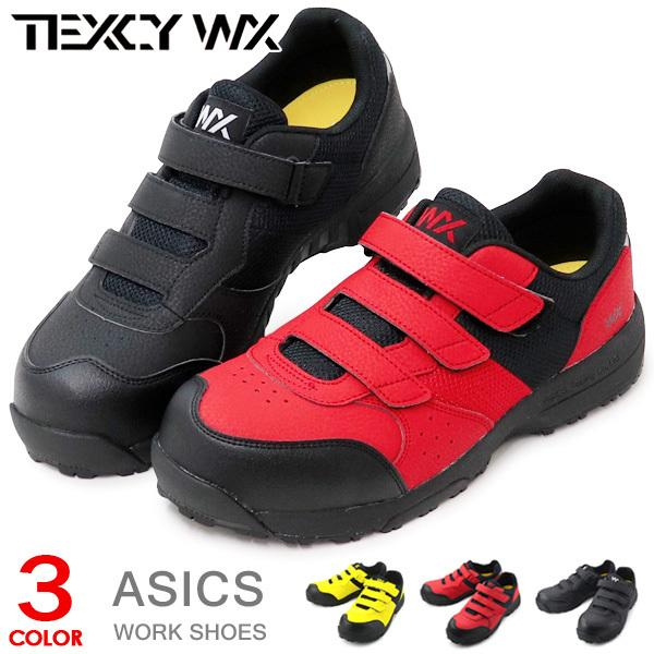 安全靴アシックスメンズ作業靴マジックスニーカーかっこいいローカット合皮メッシュ樹脂先芯滑らない耐油軽量黒ASICSテクシーワーク