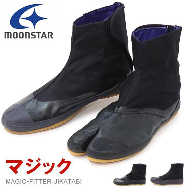地下足袋 マジックファスナー 作業靴 つま先防水 ムーンスター マジックフィッター 5枚丈