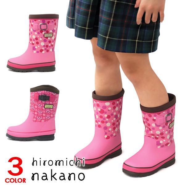 ヒロミチナカノ ブーツ キッズ 防寒 レインブーツ 長靴 おしゃれ