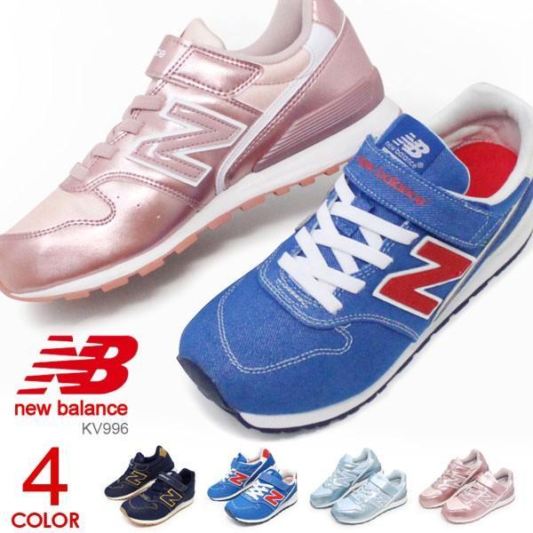 ニューバランスKV996キッズスニーカージュニア靴NewBalance