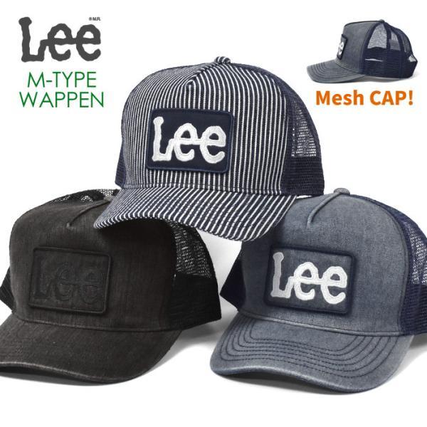キャップ 帽子 レディース おしゃれ/Lee リー/M-TYPE WAPPEN CAP デニム ヒッコリー ワッペン メッシュキャップ