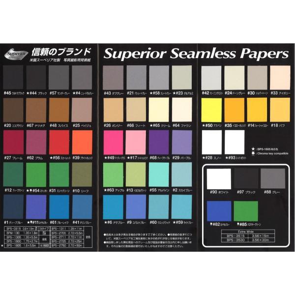 BPS-1805 スーペリア背景紙 1.8x5.5m #6ナサブルー