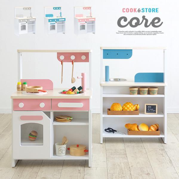 組立品/ボウル&シール付/お店屋さんにもなる ままごとキッチン 木製 木のおもちゃ ままごとセット ごっこ遊び cook&store core(コア) グレー/ブルー/ピンク