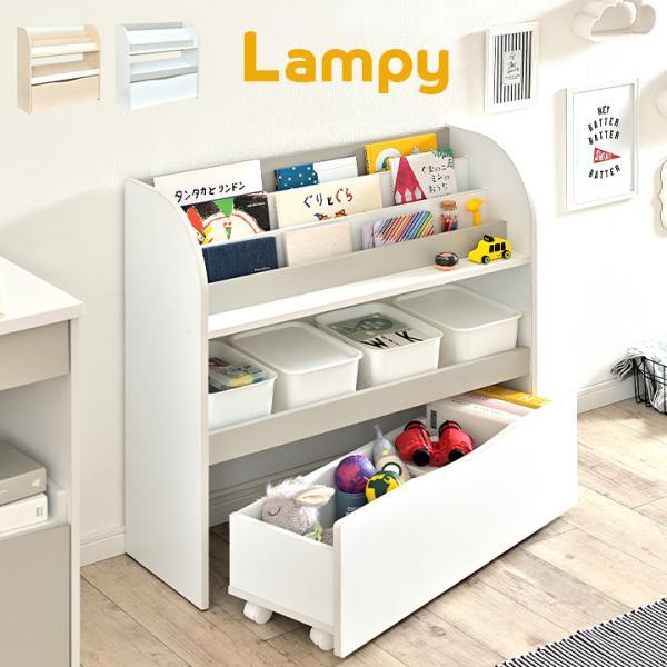 絵本ラック 絵本棚 本棚 ブックラック ブックシェルフ キッズラック おもちゃ箱 おもちゃ収納 キャスター付き 引き出し 幅83cm Lampy(ランピー) 2色対応の画像