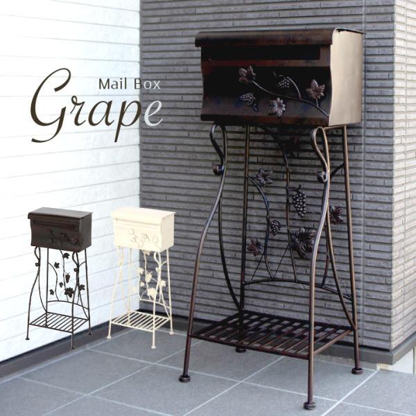 ポスト 置き型 スタンド 宅配ボックス 大型 棚付き 郵便ポスト 郵便受け 玄関 アンティーク おしゃれ エントランス メールボックス Grape(グレープ) 2色対応