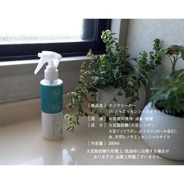 天然成分100% 消臭・除菌剤 Nano Cleaner(ナノクリーナー) 200ml×3本セット 特許取得済 日本製|superkagu|02