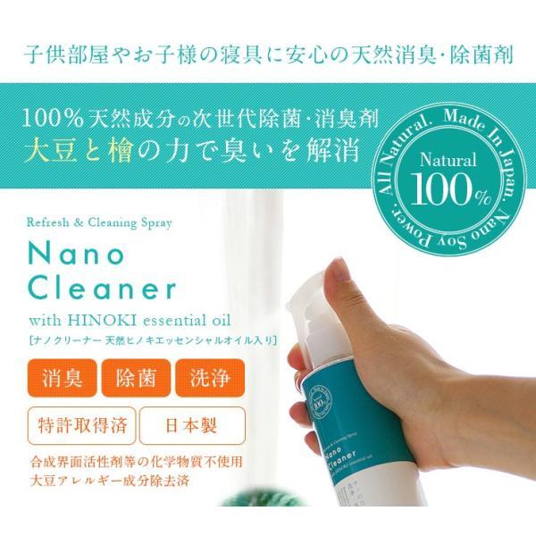 天然成分100% 消臭・除菌剤 Nano Cleaner(ナノクリーナー) 200ml×3本セット 特許取得済 日本製|superkagu|03