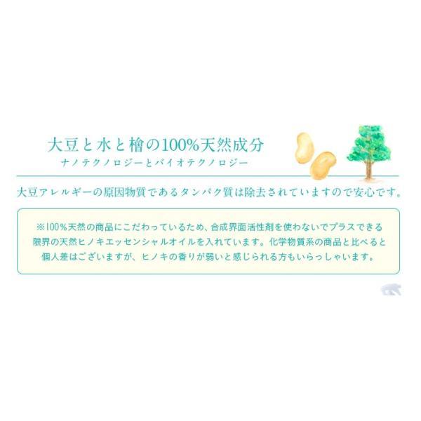 天然成分100% 消臭・除菌剤 Nano Cleaner(ナノクリーナー) 200ml×3本セット 特許取得済 日本製|superkagu|05