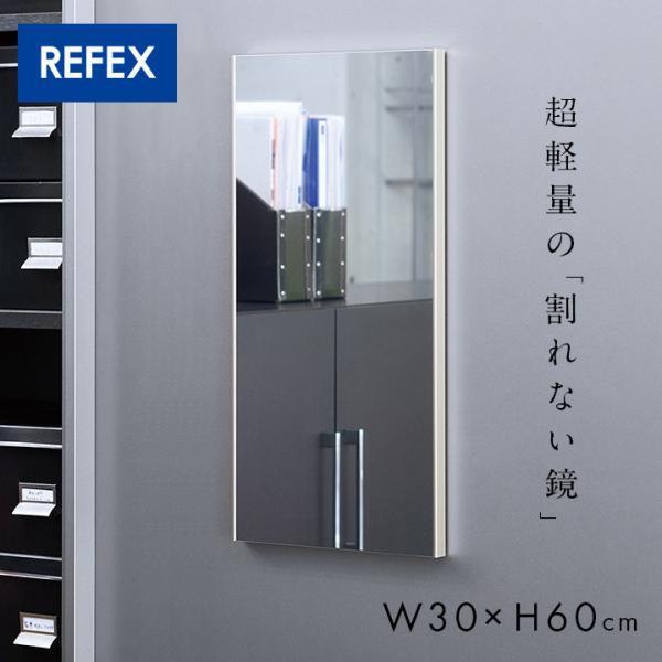 日本製/軽量/割れないミラー 割れない鏡 姿見 全身鏡 壁掛け ウォールミラー リフェクスミラー マグネットミラー W30×H60cm 4色展開