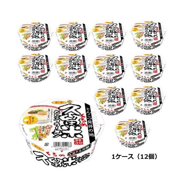 6213  8カップ麺久留米とんこつラーメン×12個(1ケース)サンポー
