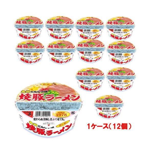 6213  8カップ麺サンポー焼豚ラーメン(九州とんこつ味)×12個(1ケース)
