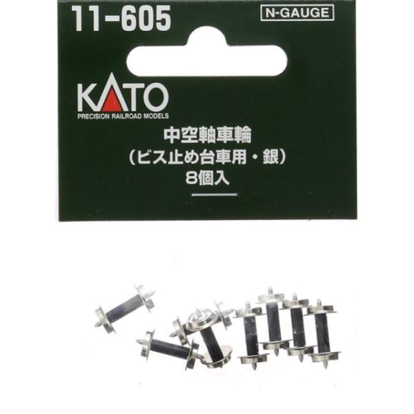 11-605 中空軸車輪(ビス止め台車用・銀)