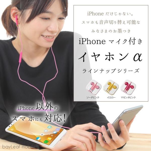 iPhone スマホ対応  イヤホン リモコン型 イヤホン イヤホンマイク iPhone8 plus iPhone X iPhone10 iPhone7 スマホ Xperia Galaxy 高音質