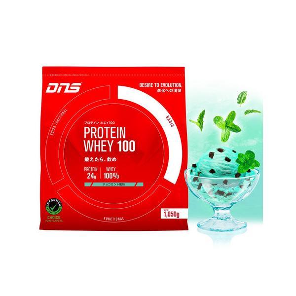 ディーエヌエス(DNS) プロテインホエイ100 チョコミント風味 1050g IC21A 限定味 (メンズ、レディース)