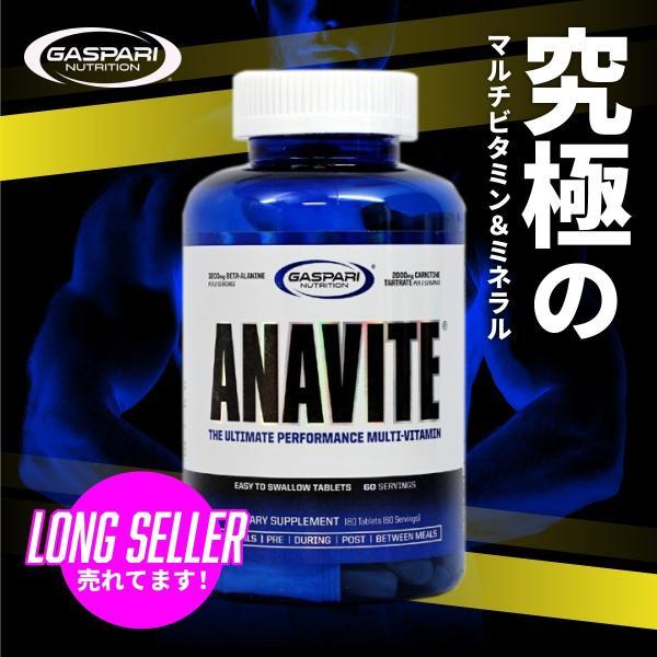 ガスパリニュートリション アナバイト 180錠 GASPARI NUTRITION ANAVITE 180 Tablets|supla|03