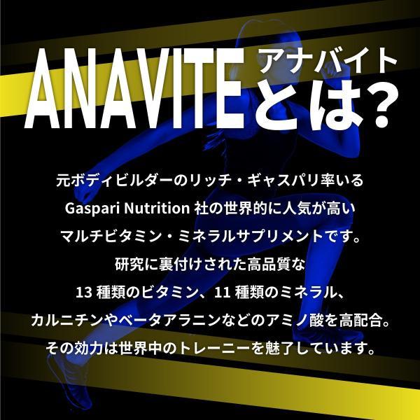 ガスパリニュートリション アナバイト 180錠 GASPARI NUTRITION ANAVITE 180 Tablets|supla|04