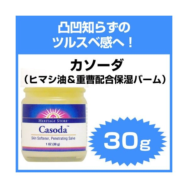 カソーダひまし油&重曹配合保湿バーム30g
