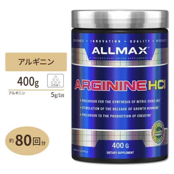 アルギニン 粉末 パウダー 400g Allmax Nutrition(オールマックスニュートリション)|supplefactory