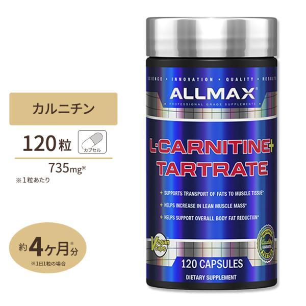 L-カルニチン+酒石酸塩 1470mg 120粒 ベジタブルカプセル ALLMAX Nutrition (オールマックスニュートリション)