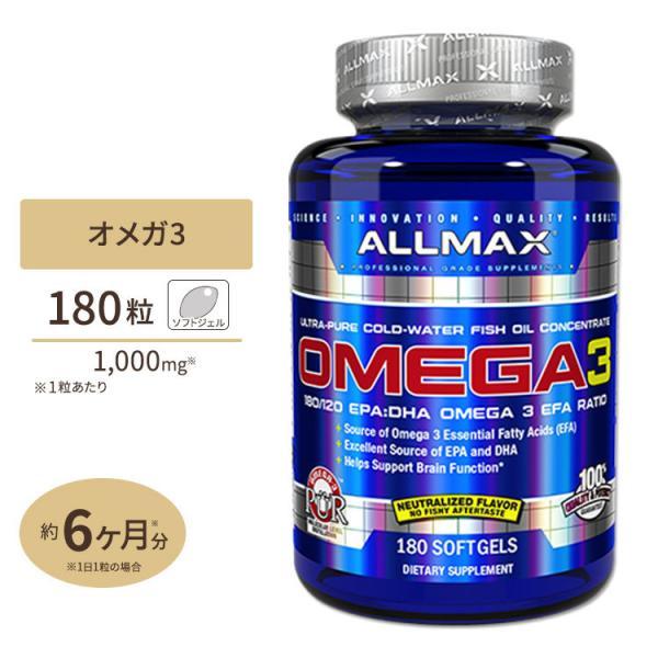 オメガ3 EPA DHA サプリ 180粒 Allmax Nutrition(オールマックスニュートリション)|supplefactory
