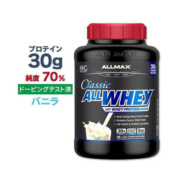 ホエイプロテイン オールマックス 100% ホエイプロテイン フレンチバニラ 5LB 2.27kg *sale1904|supplefactory