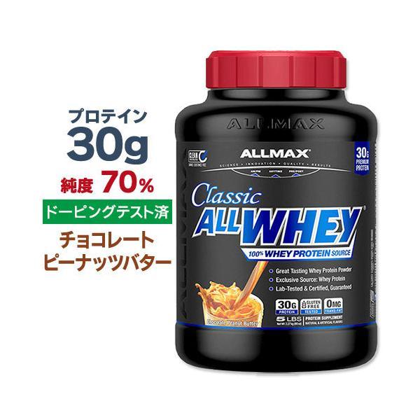 ホエイプロテイン オールマックス 100% ホエイプロテイン チョコレートピーナッツバター 5LB 2.27kg *sale1904 supplefactory