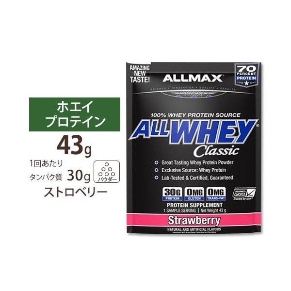 ホエイプロテイン ALLWHEY Classic オールホエイクラシック ストロベリー 1回分 43g ALLMAX(オールマックス)|supplefactory