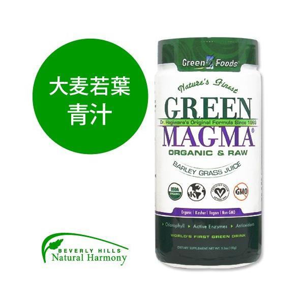 青汁 グリーンフーズ グリーンマグマ 大麦若葉 150g 25回分|supplefactory
