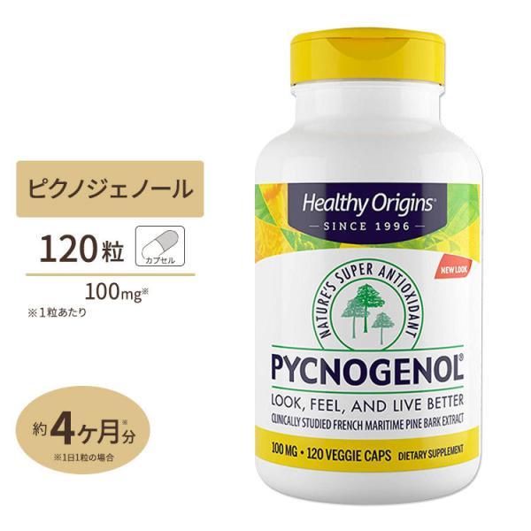 ピクノジェノール 100mg 120粒(フランス海岸松樹皮エキス)|supplefactory