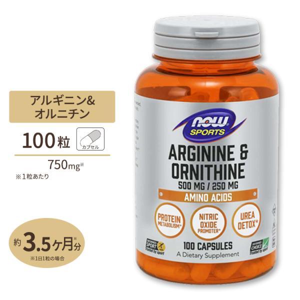 L-アルギニン & L-オルニチン 500mg 250mg 100粒 NOW Foods ナウフーズ