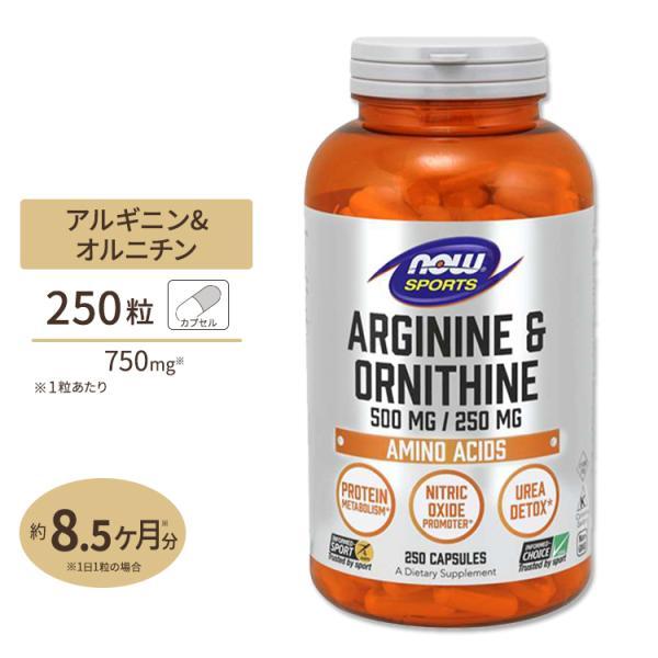 Lアルギニン & Lオルニチン 500mg 250mg 250粒 お得サイズ  NOW Foods(ナウフーズ)|supplefactory