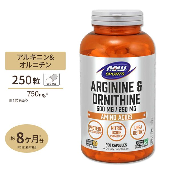 Lアルギニン & Lオルニチン 500mg 250mg 250粒 NOW Foods ナウフーズ|supplefactory