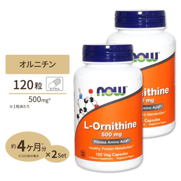オルニチン サプリ L-オルニチン 500mg 120粒 NOW Foods ナウフーズ 2個セット