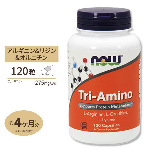トリアミノ 120粒 アルギニン オルニチン リジン NOW Foods ナウフーズ|supplefactory